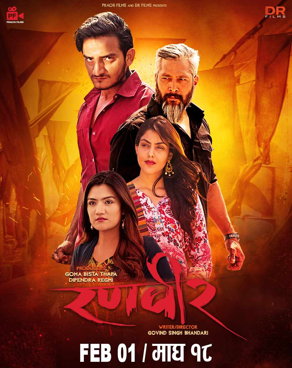 Appa Nepali Movie Poster